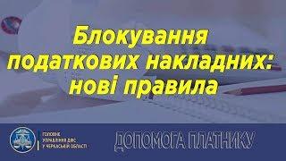видео Реєстрація податкових накладних