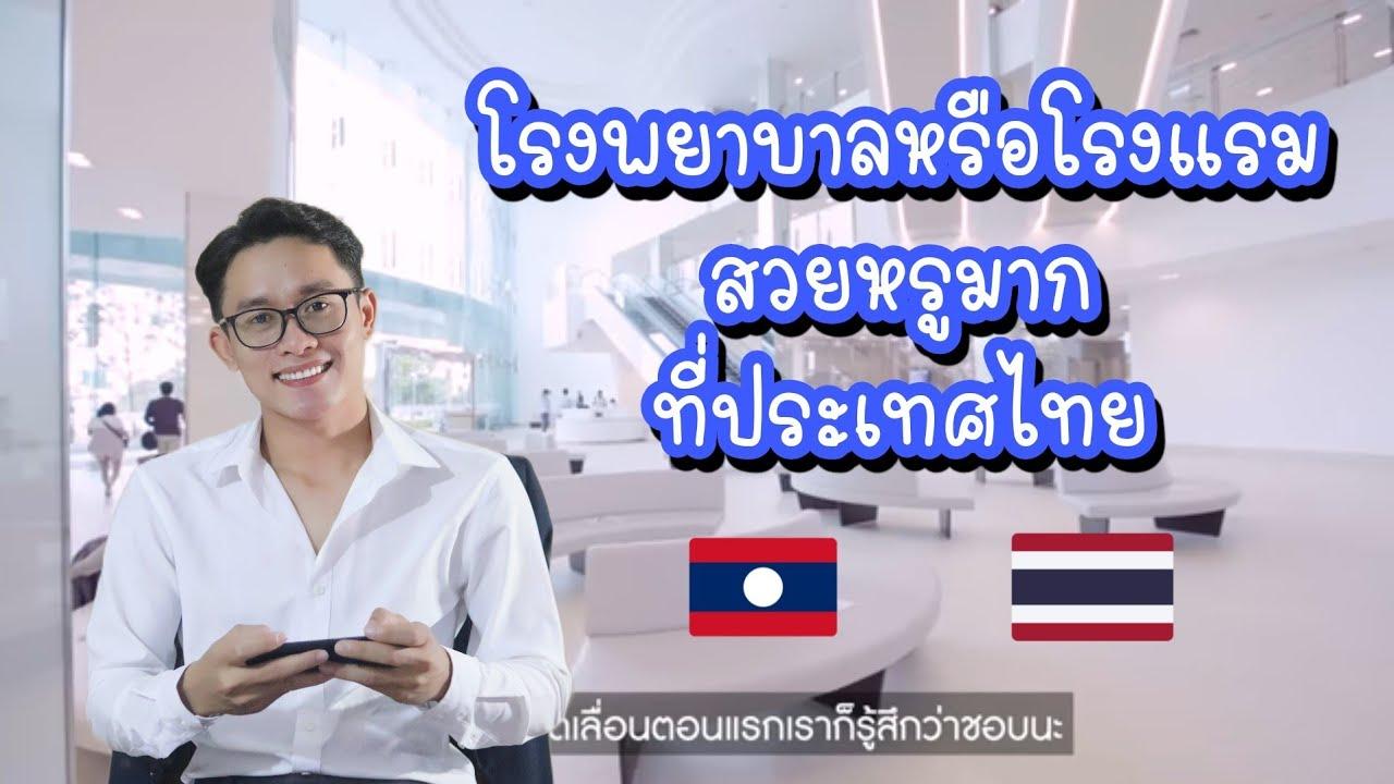 โรงพยาบาลหรือโรงแรมสวยหรูมากที่ไทย ໂຮງຫມໍຫລືໂຮງແຮມງາມຫລູຫລາຍແຮງ