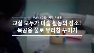 [Weekly 수업 레시피-미술편] 교실 모두가 미술 …