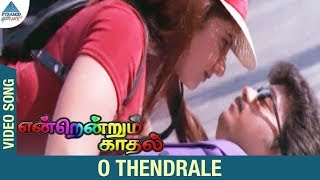 Endrendrum Kadhal Tamil Movie Songs | O Thendrale Video Song | Vijay | Rambha | Manoj Bhatnagar