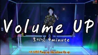 포미닛 4MINUTE - 'Volume Up'  볼륨업 (5년전안무를 해보니..)#스피카스피닝
