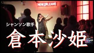 シャンソン歌手・倉本沙姫さんのライブステージ(抜粋)。 ピアノは 楠 ...