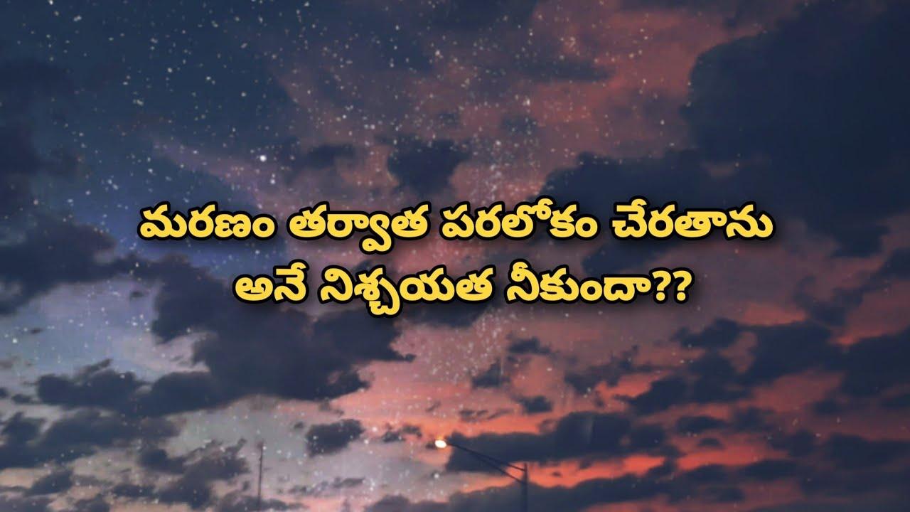 మరణం తర్వాత నీ నిత్యత్వం ఎక్కడ??   || Telugu christian message || Dr. Jaya paul ||