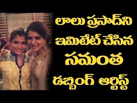 Samantha Dubbing Artist Chinmayi Imitates Lalu Prasad Yadav | Latest Tollywood News | #TopTeluguTv