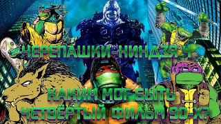 ЧЕРЕПАШКИ-НИНДЗЯ 4 - ВСЁ ОБ ОТМЕНЁННОМ ФИЛЬМЕ 90-Х