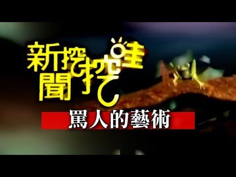 新聞挖挖哇:罵人的藝術 豬頭皮 鄧惠文 苦苓  沈玉琳20121213