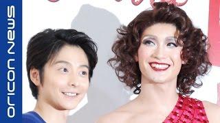 三浦春馬、ヒール&ミ二スカの女装姿を披露 ブロードウェイミュージカル『キンキーブーツ』公開ゲネプロ