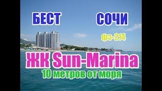 Недвижимость Сочи: ЖК «Sun-Marina» - 16 этажный дом на первой береговой линии в 10 метрах от моря.