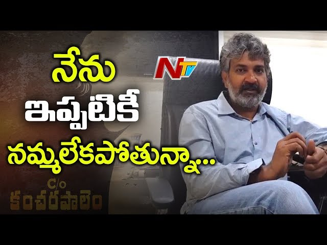 Director SS Rajamouli Speaks About C/o Kancharapalem   Rana Daggubati   NTV