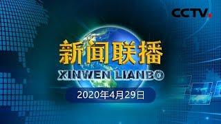《新闻联播》中共中央政治局常务委员会召开会议 习近平主持 20200429   CCTV