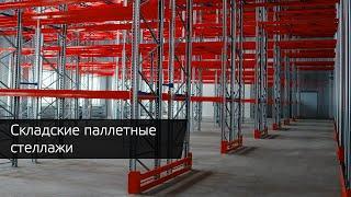 Складские паллетные стеллажи(Крупный реализованный проект оборудования склада паллетными стеллажами на 3650 паллето-мест. Заказать такие..., 2015-08-12T14:54:55.000Z)
