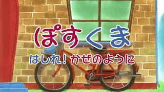 ぽすくまスペシャルサイト公開中> https://www.post.japanpost.jp/culture/posukuma/index.html ぽすくまアニメーション「はしれ!かぜのように」を公開しま...