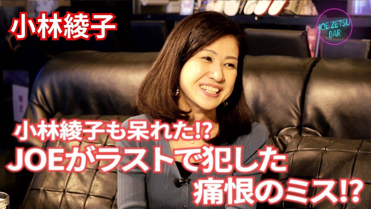 【小林綾子さん】小林綾子も呆れた⁉︎JOEがラストで犯した痛恨のミス⁉︎[JOE ZETSU BAR vol.60]
