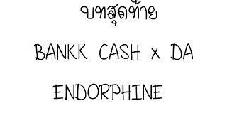 บทสุดท้าย-BANKK CASH X DA ENDORPHINE