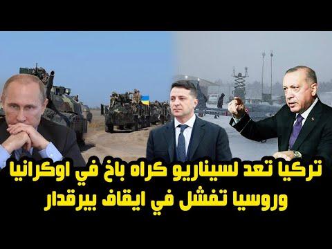 تركيا تعد لسيناريو كراه باخ في اوكرانيا وروسيا تفشل في ايقاف بيرقدار