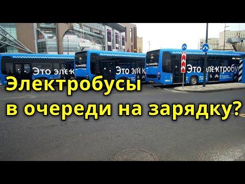 Электробусы в очереди на зарядку? // 19 ноября 2019