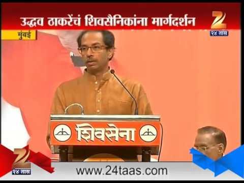 Mumbai : Speech By Uddhav Thackeray