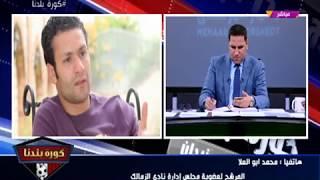 حصريا| محمد أبو العلا يكشف حقيقة رفضه قرار قائمة