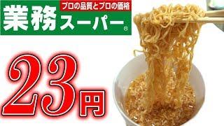 業務スーパーで安すぎるインスタントラーメン10選!!!