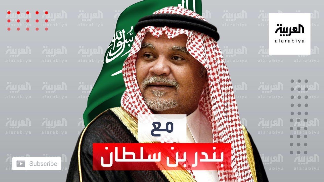 الأمير بندر بن سلطان يسرد