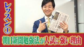 清水章弘先生の「入試に強くなる勉強法」①新聞が入試に強い理由
