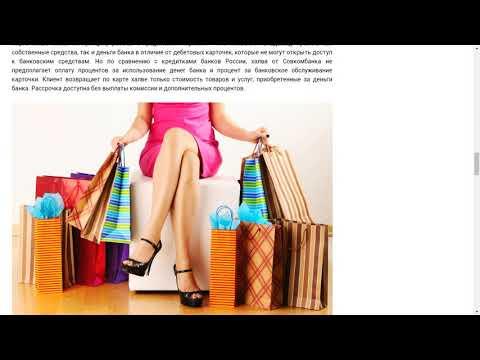 Оформить кредитную карту халва - заказать онлайн
