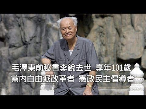 江峰时刻:李锐去世–党内自由派改革者,宪政民主倡导者,是他提拔的江泽民习近平?(《周末漫谈》20190216第12期)
