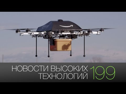 Новости высоких технологий #199: дроны Amazon и контроллеры Tegway