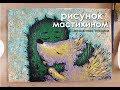Процесс рисования - Ёж и кактус / акрил, мастихин /The Process of drawing a hedgehog and cactus