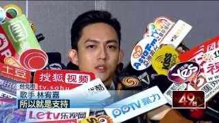 壹新聞》「尋找舒服狀態」 林宥嘉認分手鄧紫棋