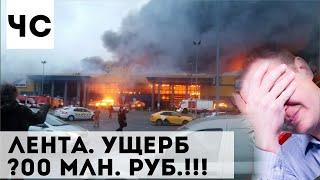 """Пожар в """"Ленте""""! На сколько угорела компания!?"""