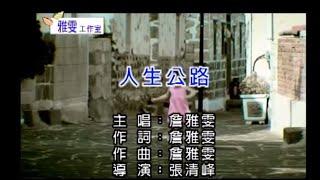 詹雅雯【人生公路】Official Music Video thumbnail