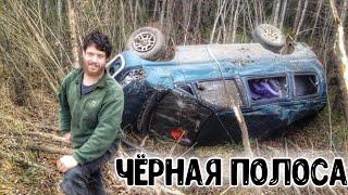 Черная полоса - Джастас Уолкер - Веселый Молочник - Авария ДТП