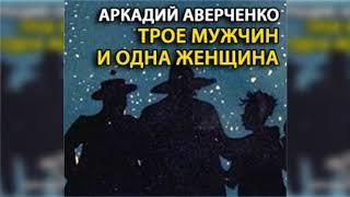 Трое мужчин и одна женщина, Аркадий Аверченко радиоспектакль слушать онлайн