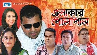 Elakar Polapain | Siddikur Rahman | Sharmin | Shohel Khan | Jonaki | Bangla Hits Natok | Full HD