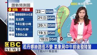 氣象時間 1080717 早安氣象 東森新聞