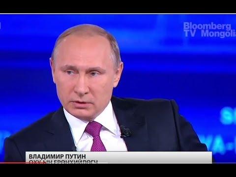 Владимир Путин АНУ-ын тавьсан хоригийг шүүмжиллээ