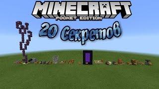 20 Секретов в Minecraft PE 0.17.0(1.0.0)
