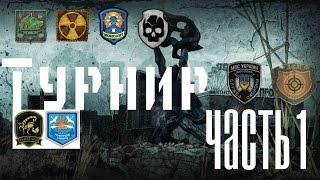 Сталкер Война Группировок, Турнир, Часть 1.