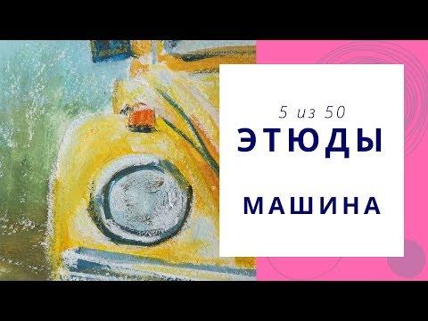 5️⃣ МАШИНА (гуашь+масляная пастель). Серия «50 этюдов»
