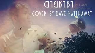 ตายช้าช้า-เก่ง ธชย [Cover Version karaoke]
