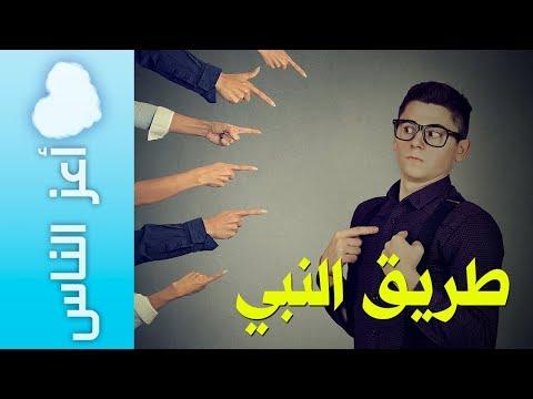 {أعز الناس} (03) طريق النبي