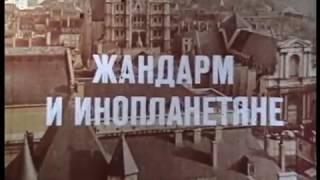 Жандарм и инопланетяне - титры советской кинотеатральной версии