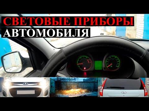 Пользование внешними световыми приборами автомобиля.