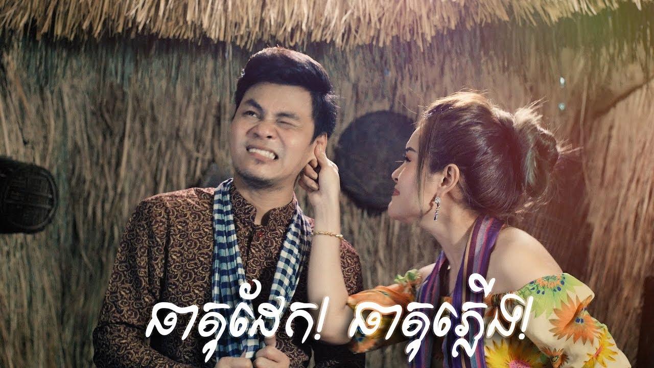ធាតុដែកធាតុភ្លើង - ម៉ុង វិមាន & ឆេង ដានិច, Theat Dek Theat Phlerng - Mong Vimean & Cheng Dan