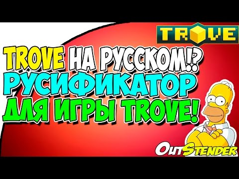 TROVE ►TROVE на русском!? Русификатор для игры Trove!◄[#OutStender]