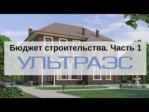 Строительство дома. Бюджет строительства. 1
