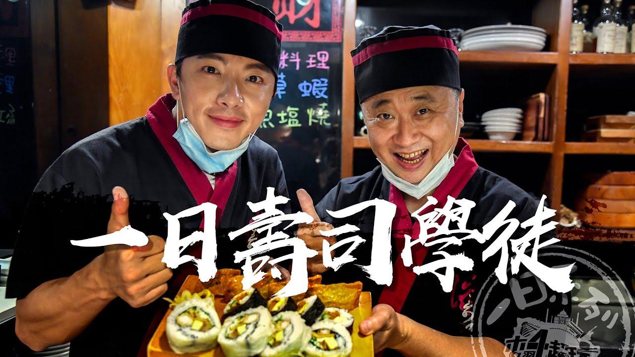 《一日系列第一百三十八集》以拉蝦以嗎誰~~邰哥終於跟坤達一起來做壽司啦!!-一日壽司學徒