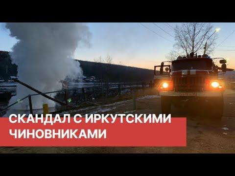 Скандал с Иркутскими чиновниками. Занималась ли администрация Усть-Кута поджогами леса?