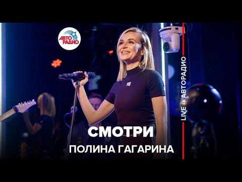 Полина Гагарина - Смотри (Выбор шинного бренда Viatti) LIVE @ Авторадио